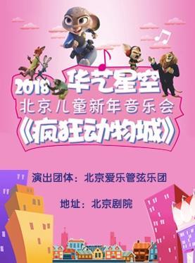 2018北京儿童新年音乐会