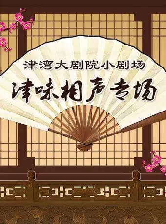 天津津湾大剧院小剧场津味相声专场演出