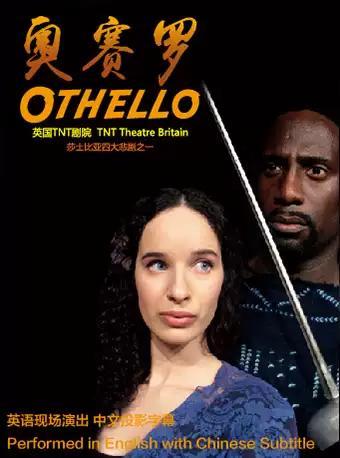 莎士比亚原版经典《奥赛罗》