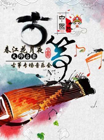 古筝专场音乐会