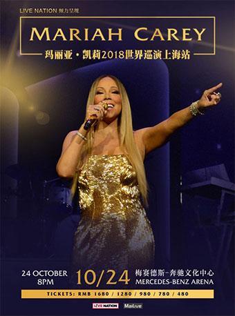 玛丽亚·凯莉上海演唱会