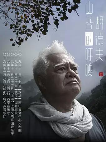 """胡德夫——""""山谷的呼唤""""音乐会"""