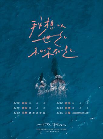 棱鏡「我想以世紀和你在一起」巡演 杭州站