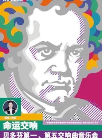 命运交响—贝多芬第一、第五交响曲