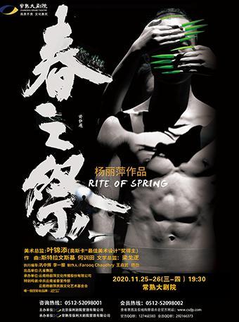 杨丽萍作品·大型舞剧《春之祭》