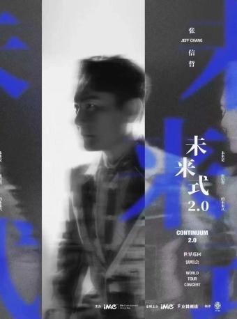 【优惠预定】张信哲未来式 演唱会上海站