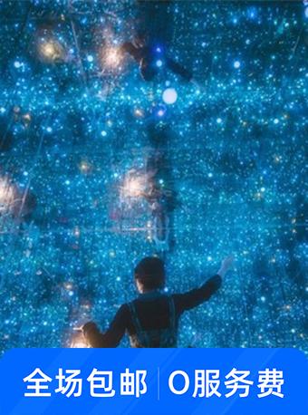 星空错觉艺术馆