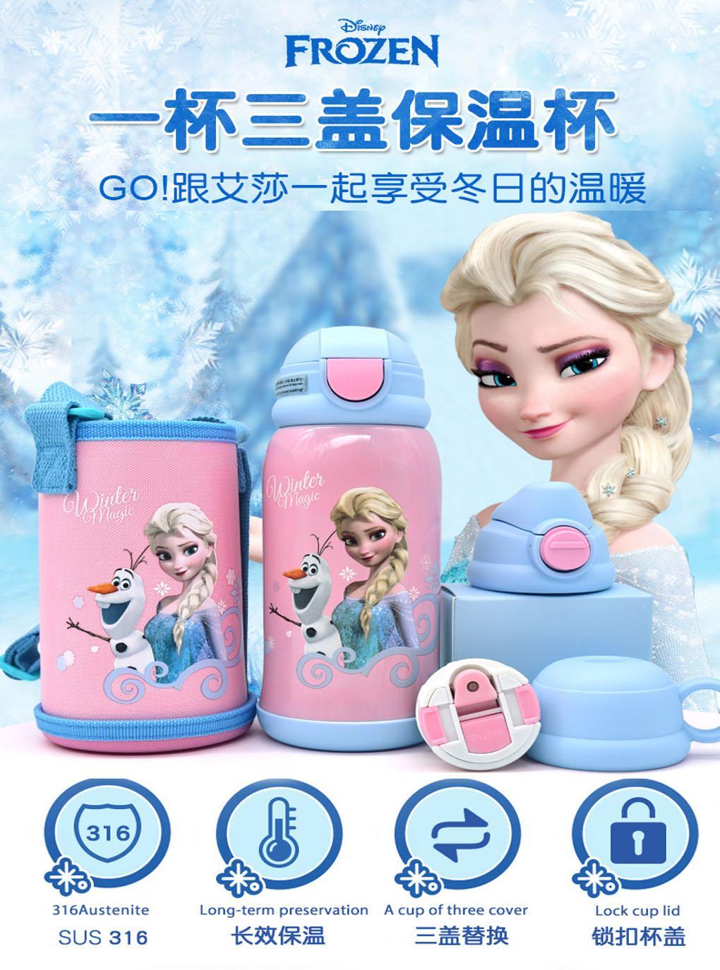 迪士尼冰雪奇緣艾莎水杯壺
