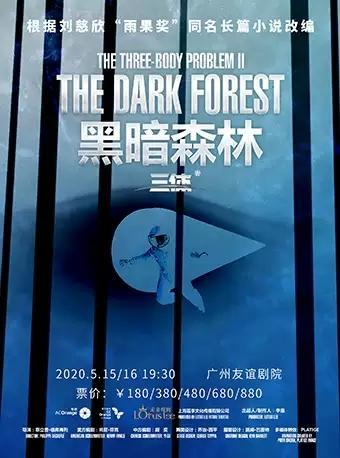 3D科幻舞台剧《三体Ⅱ黑暗森林》-广州站