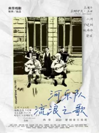 音乐戏剧《流浪之歌》河乐队