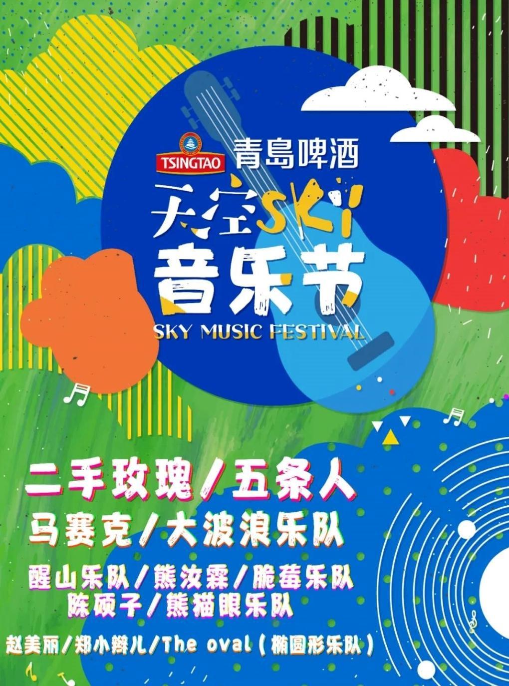 2020青岛啤酒·天空音乐节-济南站