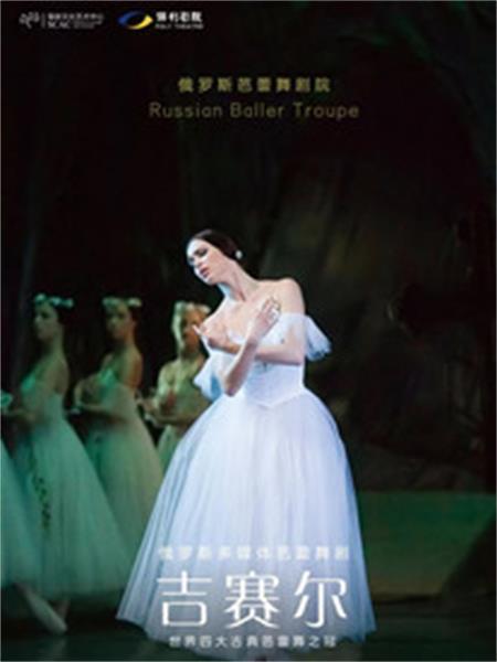 芭蕾舞剧《吉赛尔》