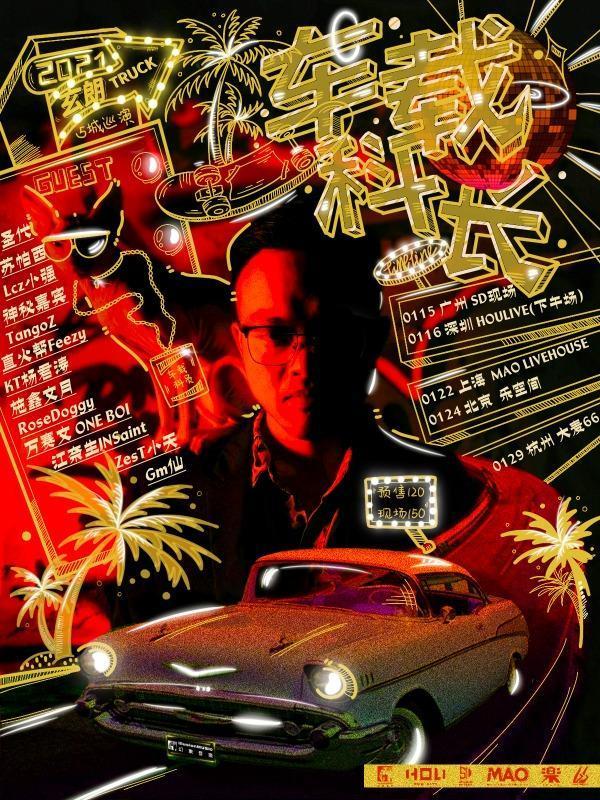 20210120_SD Livehouse_【广州】「玄朗Truck」《车载科长》巡演 LVH