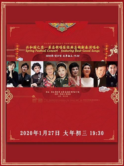 共和国之恋 新春演唱会