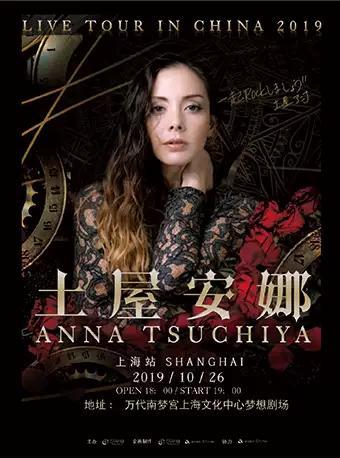 土屋安娜上海演唱会