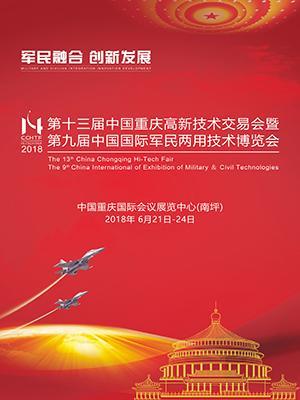 第十三届中国重庆高新技术交易会
