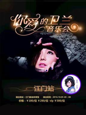 2016你爱的卫兰音乐会—江门站