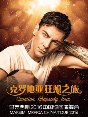 克罗地亚狂想之旅—马克西姆2016中国巡回演奏会 天津站