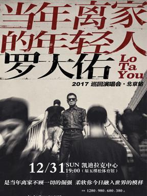 罗大佑北京演唱会