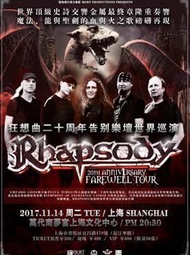 RHAPSODY上海告别演唱会