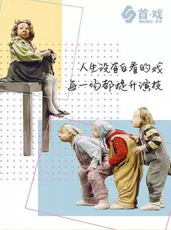 德国弗洛兹默剧剧团《生命无 限好》