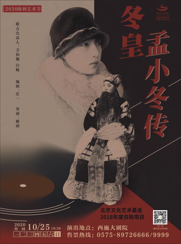 话剧《冬皇——孟小冬传》