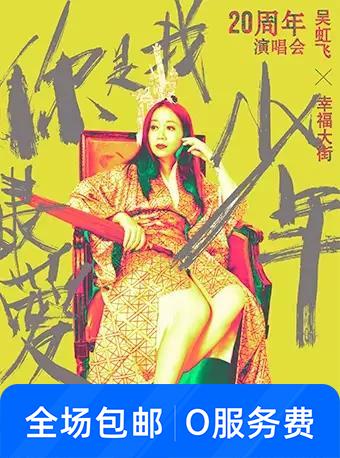 吴虹飞与幸福大街20周年北京演唱会