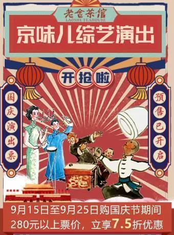 京味综艺演出《四季北京.茶》
