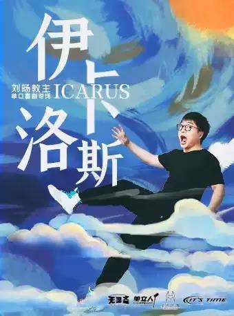 【单立人喜剧】刘旸教主《伊卡洛斯》