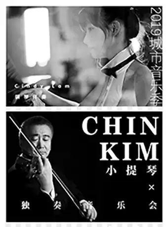 Chin kim小提琴独奏音乐会