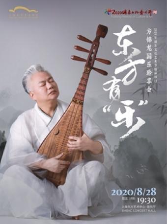 """东方有""""乐""""——方锦龙国乐聆享会"""