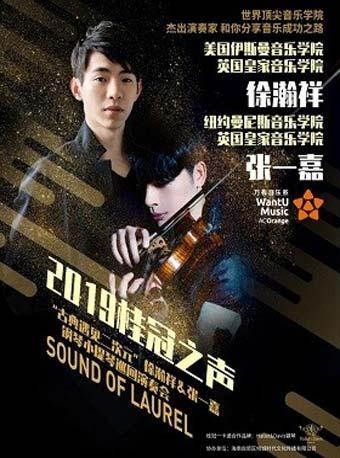 徐瀚祥&张一嘉钢琴小提琴巡回演奏会
