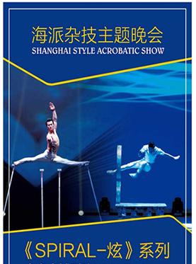 上海杂技团《SPIRAL 炫》商城剧院