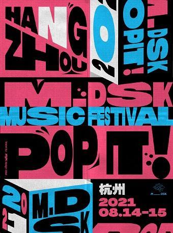 【一元券】【杭州】2021MDSK音乐节