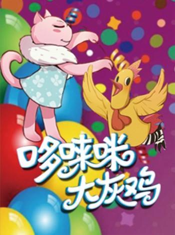 哆唻咪和大灰鸡—咪咪公主的舞会