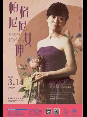 杭州爱乐乐团 帕格尼尼女神