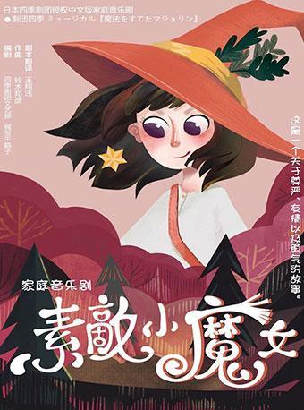 《素敵小魔女》中文版