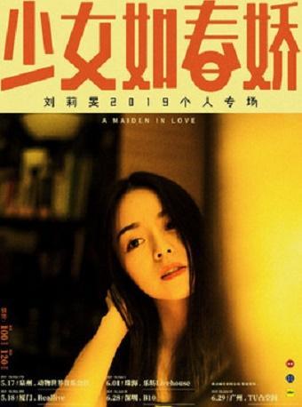 刘莉旻深圳演唱会