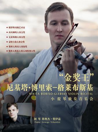 尼基塔 布里索小提琴独奏音乐会