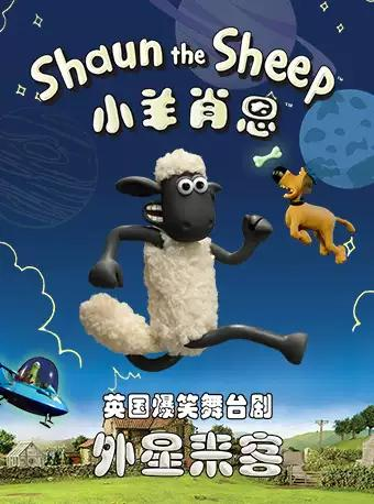 儿童剧《小羊肖恩2之外星来客》