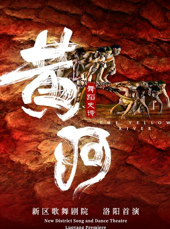 张继钢作品大型舞蹈史诗《黄河》—洛阳站