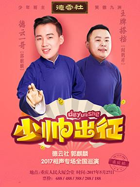 少帅出征 德云社郭麒麟2017相声专场全国巡演