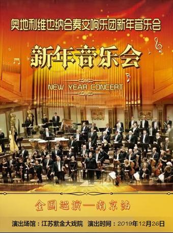 维也纳合奏交响乐团新年音乐会 南京