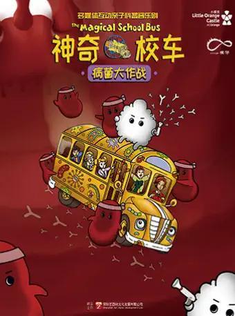 音乐剧《神奇校车:病菌大作战》