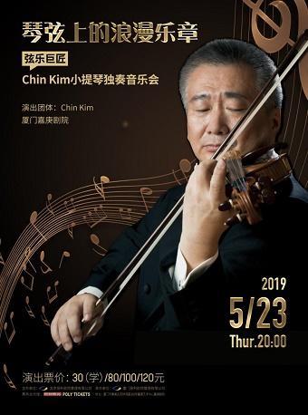 《Chin Kim小提琴独奏音乐会》