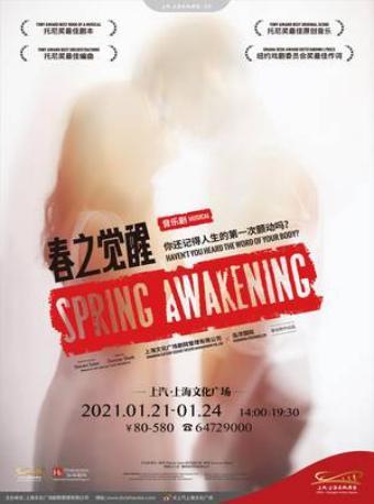 音乐剧《春之觉醒》