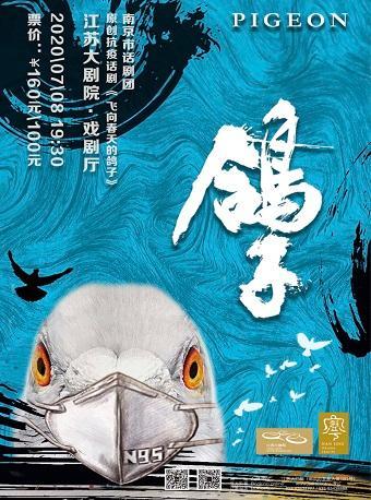 《飞向春天的鸽子》—南京原创抗疫话剧
