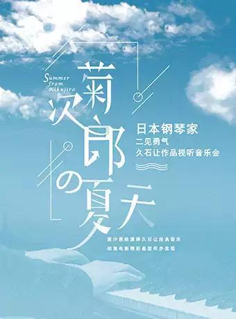 《菊次郎的夏天》视听音乐会