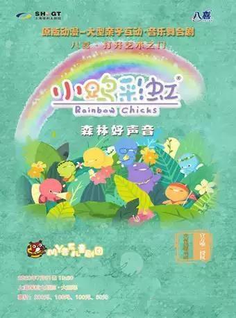 音乐舞台剧《小鸡彩虹之森林好声音》