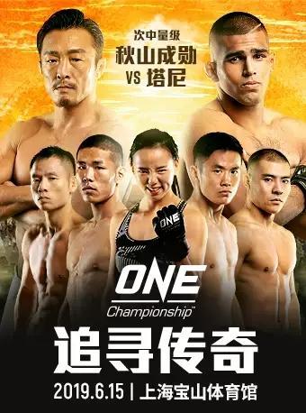 ONE冠军赛:追寻传奇 上海站